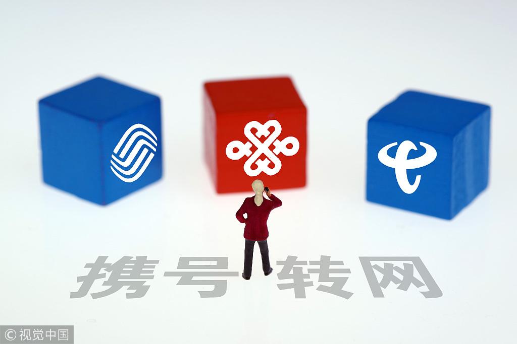 携号转网最新进展:北上广深在路上了,杭州什么时候开始?