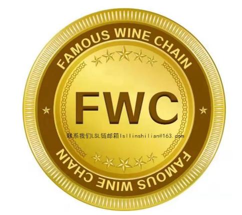 FWC名酒链11月正式启动 国