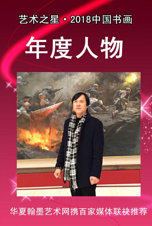 【艺术之星】2018中国书画年度人物—徐忠迪