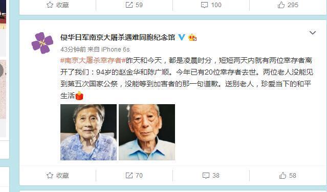 两位94岁南京大屠杀幸存者去世 今年已有20位幸存者去世