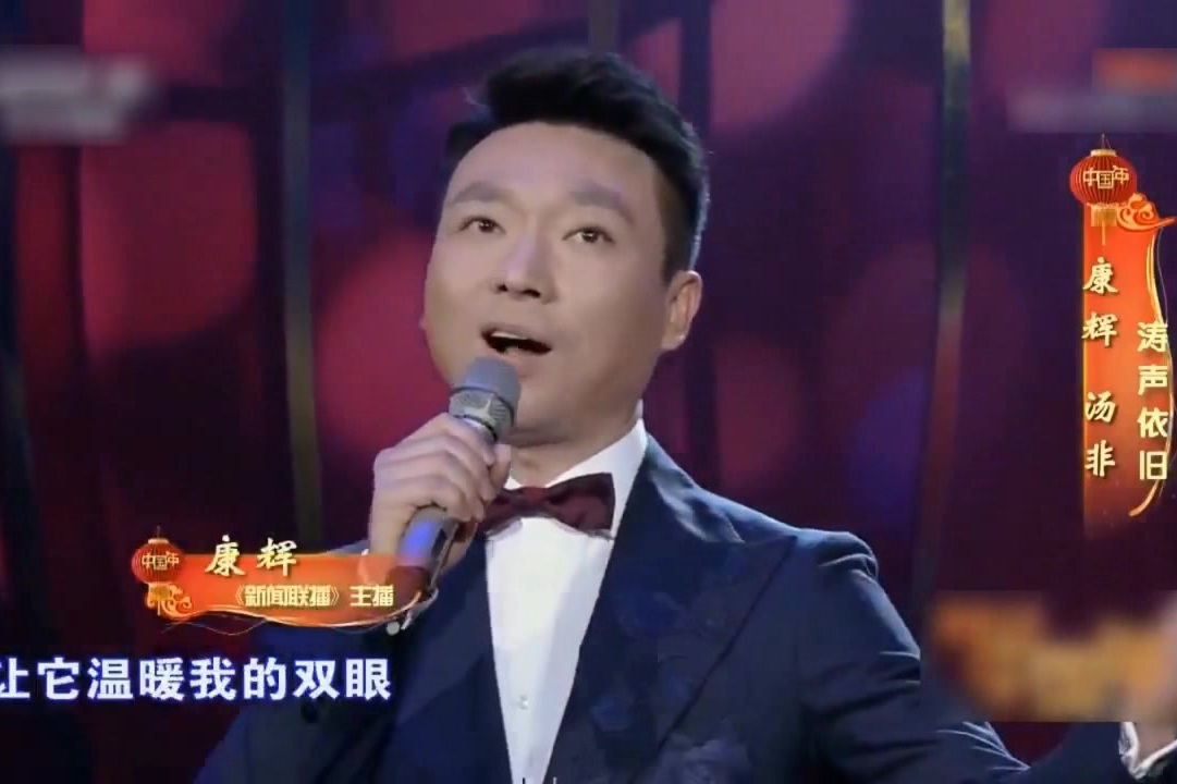 经典老歌《涛声依旧》,康辉翻唱,主持人都是多才多艺的吗