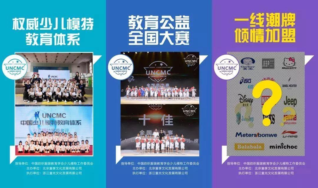 为uncmc中国少儿模特教育体系量身打造的国际性少儿模特赛事.