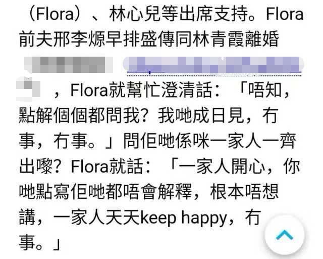 林青霞豁達懶理婚變謠言,竟由富商丈夫前妻張天愛代為澄清