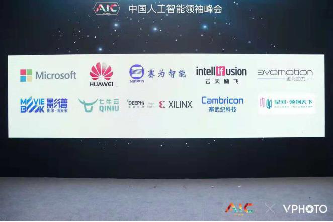 华为云、影谱科技等斩获AI年度企业青藤奖   人工智能  第1张