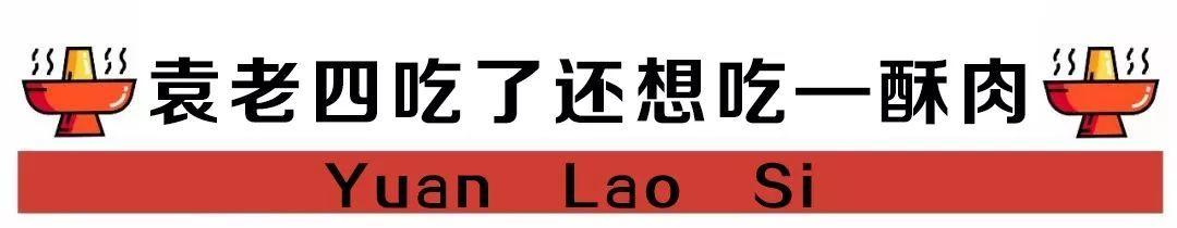 4折狂吃14天!芜湖袁老四火锅狂欢嗨翻天!
