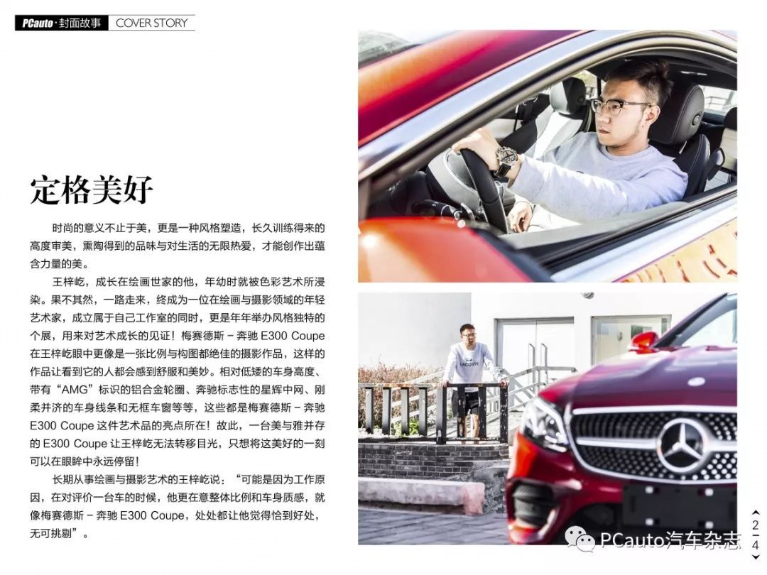 E见倾心——三位青年才俊为何都对梅赛德斯 - 奔驰的 E300 Coupe