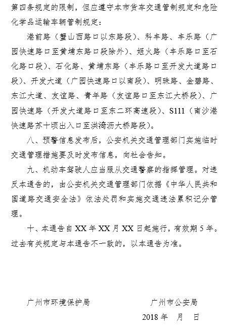 广州环保局:新能源汽车不受限行措施影响