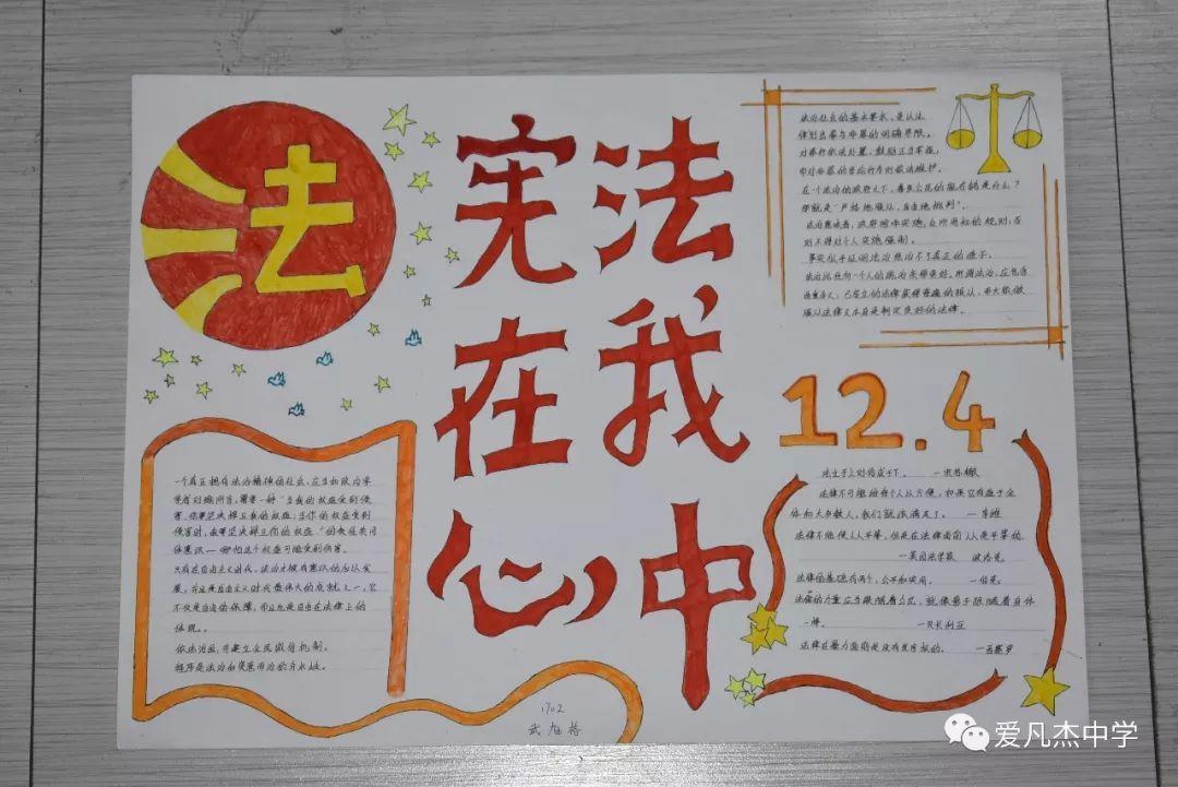"""政务 正文  爱凡杰中学举办了""""学习宪法精神,争做守法公民""""手抄报比赛"""