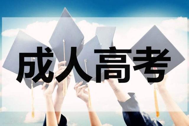 成人高考�zh�9`�z�Nj_山东成人高考报名条件及报名费用介绍