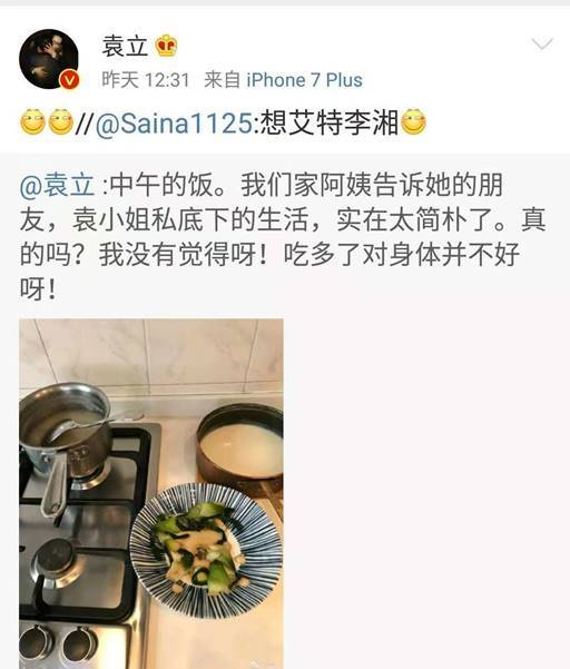 袁立晒午餐照,曝光私底生活,评论区却在讨论李湘!
