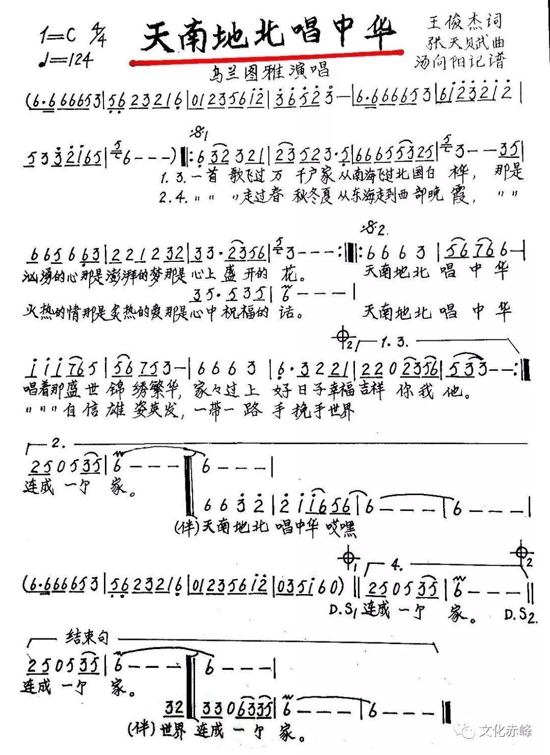 """【扩散】""""中国梦""""主题新创作歌曲《天南地北唱中华》"""