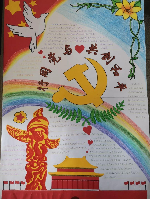 """党章大学习   """"创意党章手抄报""""投票开始啦!_中国"""