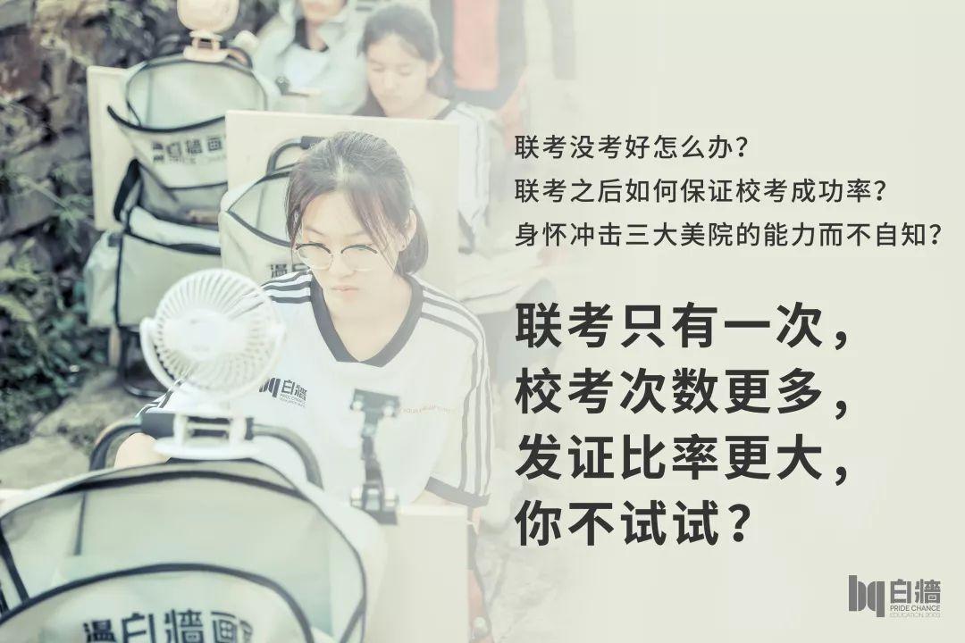 【最后31席】白墙画室2019届校考冲刺班招生简章