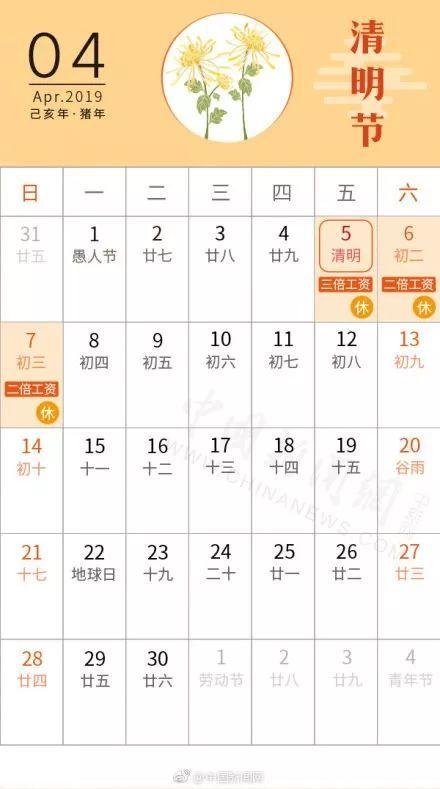 2019广西清明节假期表