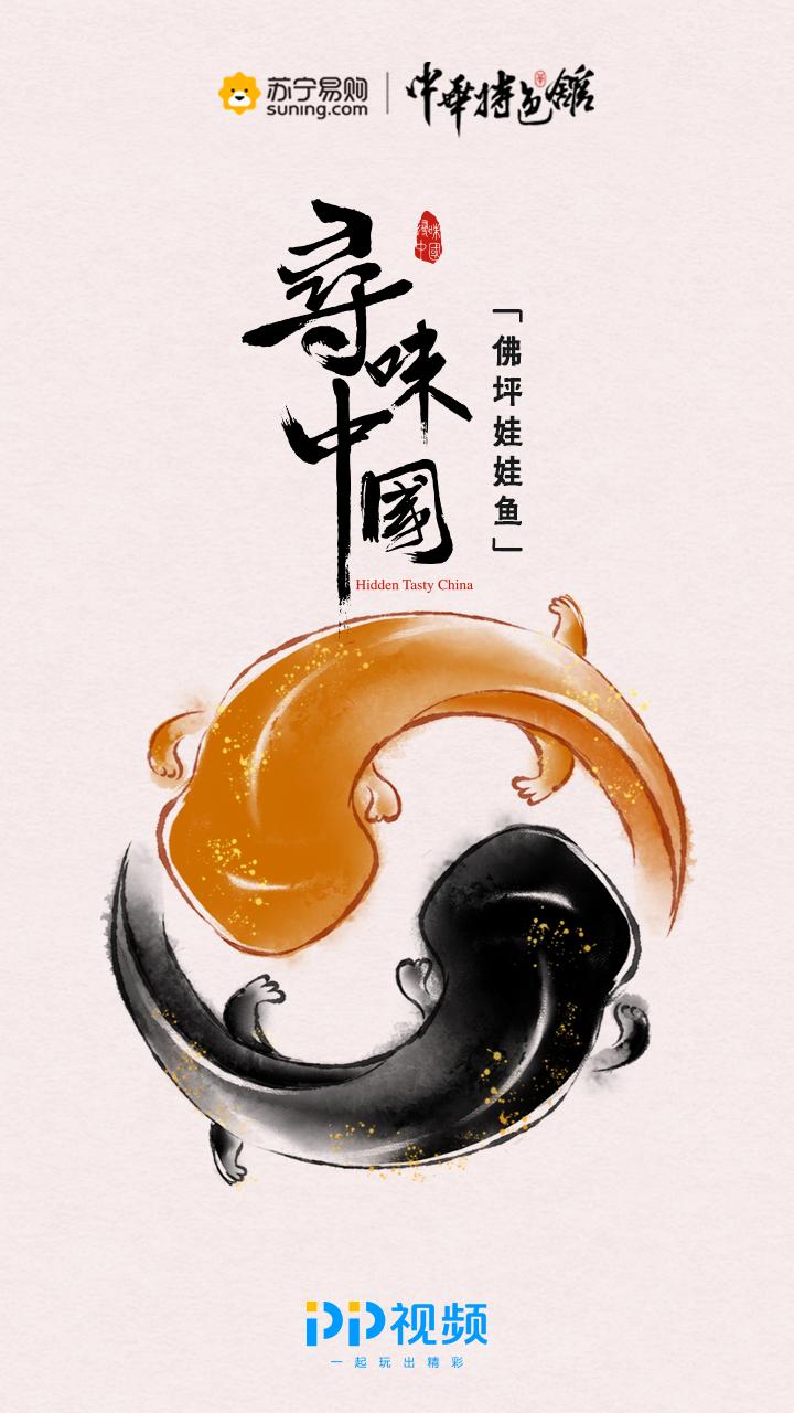 """PP视频《寻味中国》汉中佛坪探美 寻找中国""""活化石""""--娃娃鱼"""