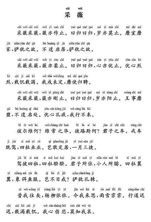 采薇周迅简谱_飘摇简谱周迅