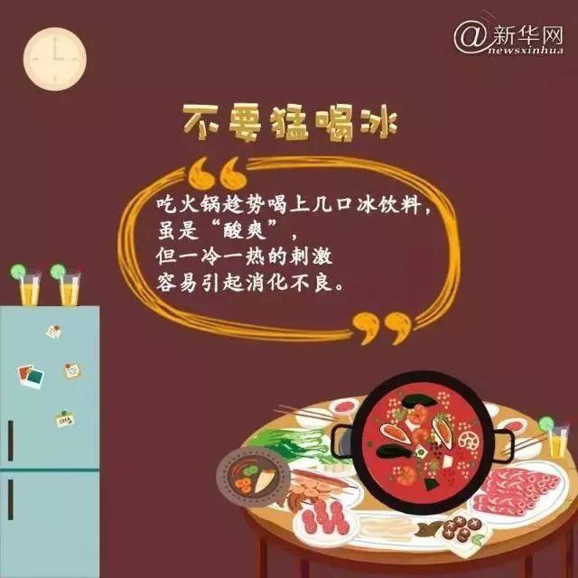 冬季來臨,吃火鍋要注意的7「不要」