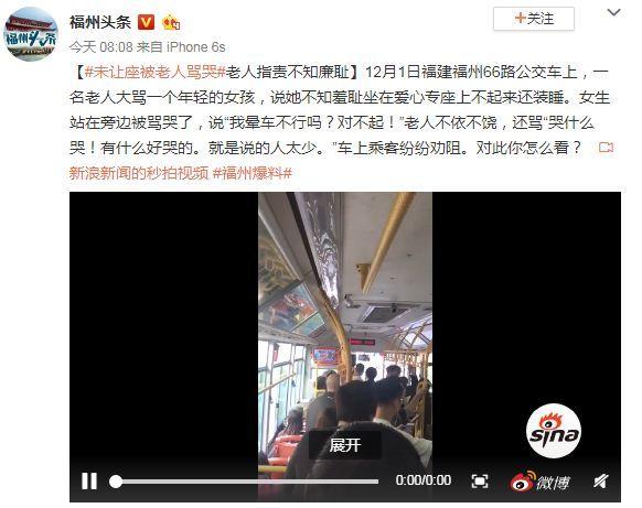 福州公交上,一女孩晕车未让座!竟被老人骂不知羞耻!边道歉边哭…