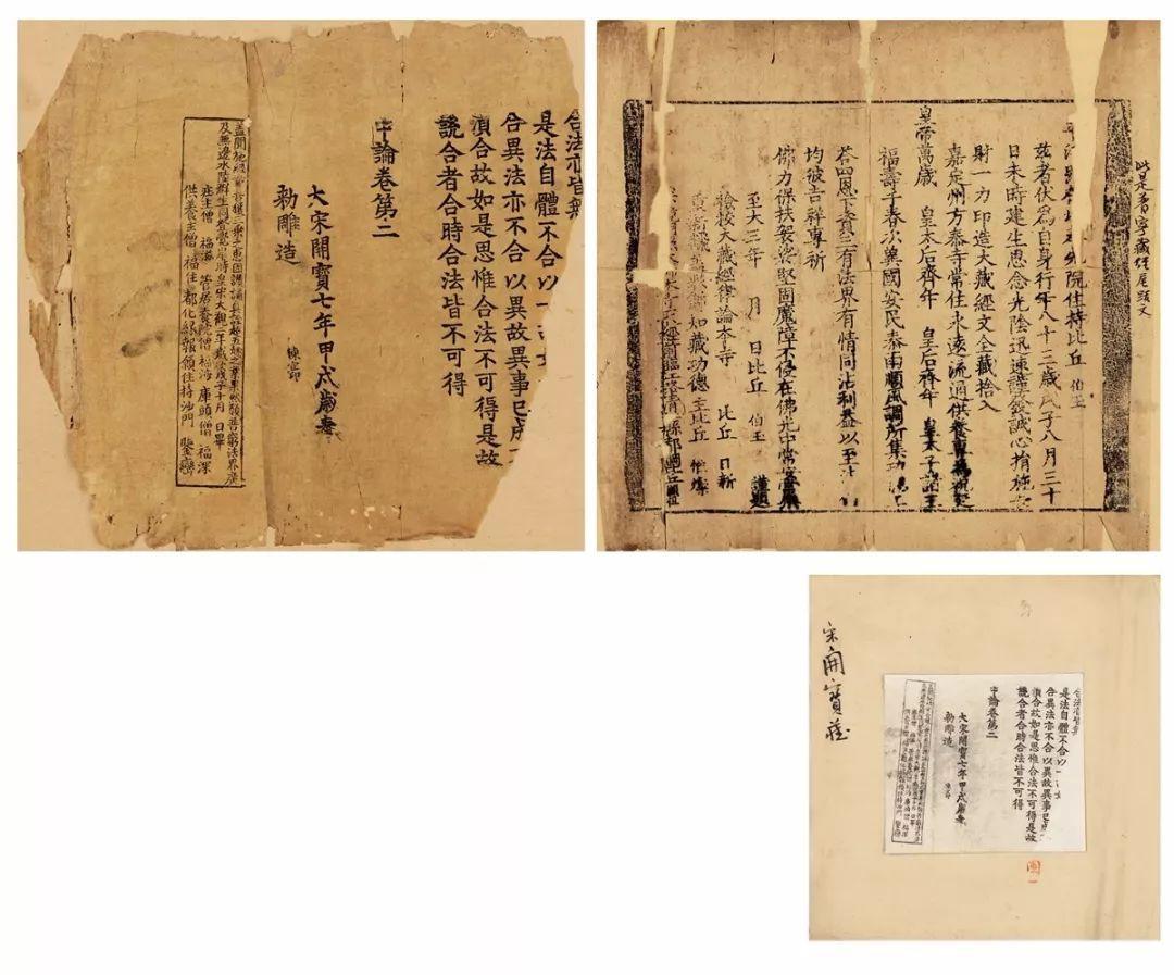 叶恭绰《历代藏经考略》出版的北宋《开宝藏》附元代《普宁藏刊记》残叶
