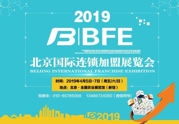 2019中國特許加盟展-北京加盟展-雪花新聞