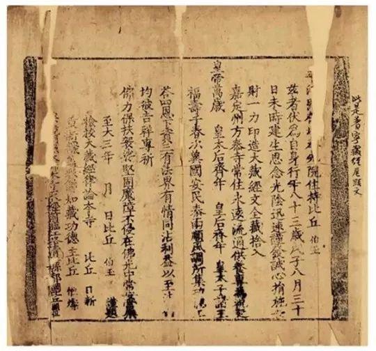 问他是在哪儿捡到的这两张纸,   民工给他指了之后他立马去考察,   北宋开宝七年(974)刻本《开宝藏》,   大三年(1310)刻本《普宁藏刊记》;   因留世数量稀少,所以弥足珍贵!