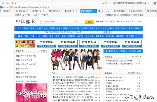 東莞市鷹達紡織助劑有限公司成功入駐了中國服裝網,並成了VIP