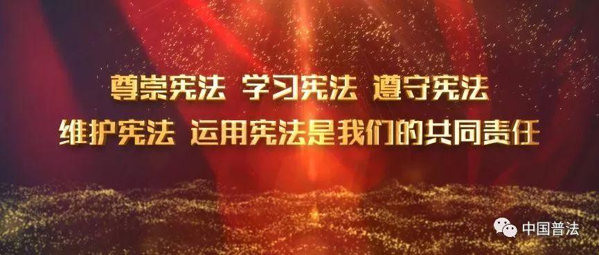 """【抽奖】""""2018年宪法宣传周""""有奖知识竞赛开始啦!"""