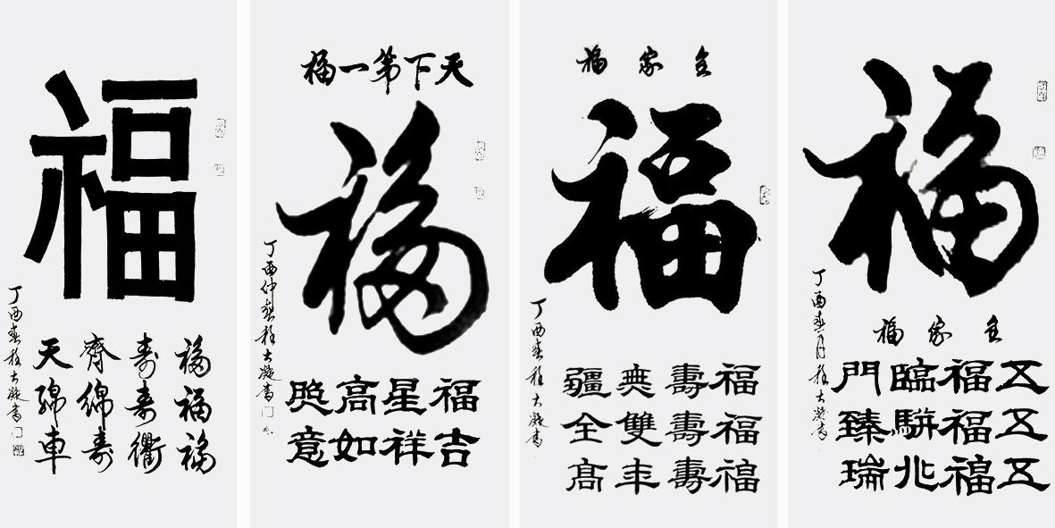 共筑中国梦——著名书法家程大凝作品展播_群众艺术馆