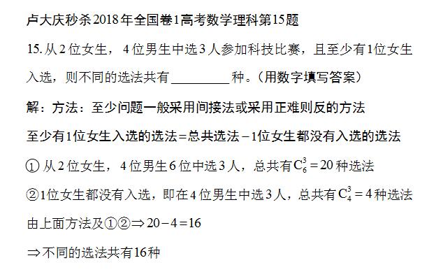 卢大庆发明高考数学秘诀秒杀2018年全国卷1高考数学第15题排列组