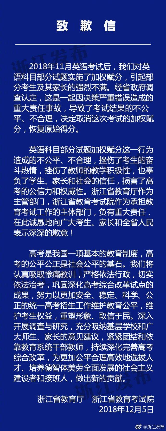 三尾中特2015免费提供浙江省教育厅、考试院道歉:取消加权赋分,恢复原始得分