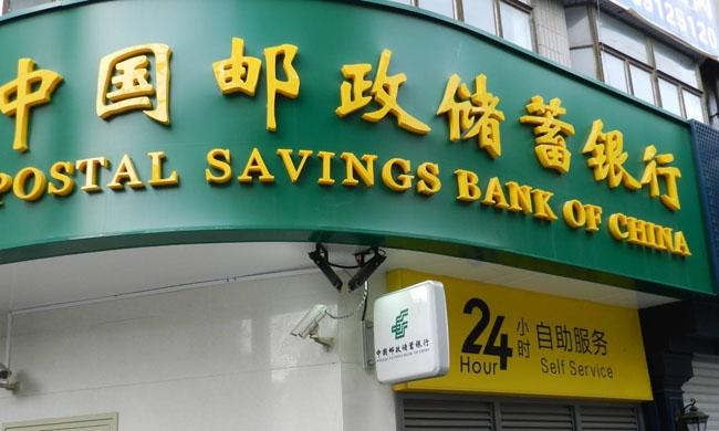 邮储银行不到半年领罚单47张,近4成与信贷有关