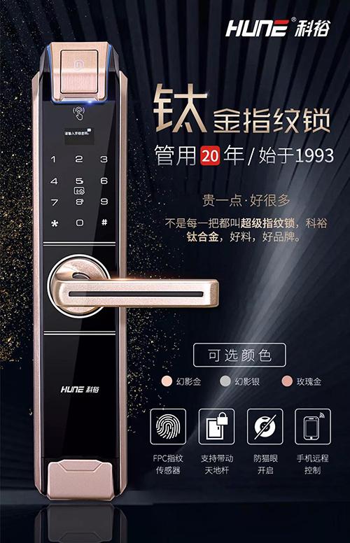 """七星彩开奖走势图连线代言科裕智能锁广告钛合金指纹锁打造""""钛时"""
