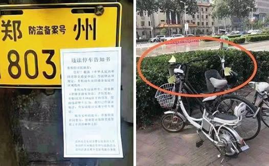 电动自行车贴条是什么情况:什么样的贴条会罚款吗