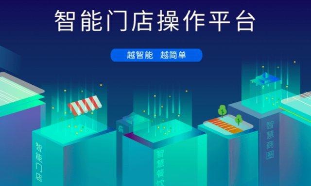 智能门店操作平台非码完成 6000 万元新一轮融资,IDG 资本领投