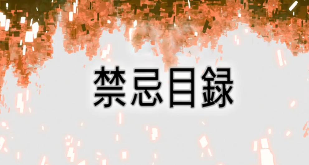 《刀剑神域3》第10集先行:为了救蒂洁和罗妮耶,尤吉欧挑战禁忌目录