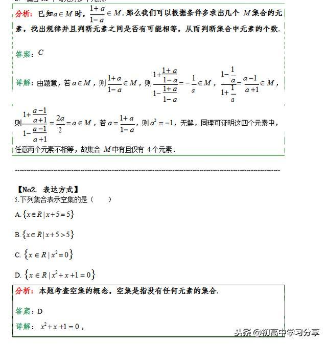 高中数学基本没打好?拿好这份荟萃基本题型说明!高一高二均合用(责编保举:高中数学zsjyx.com)