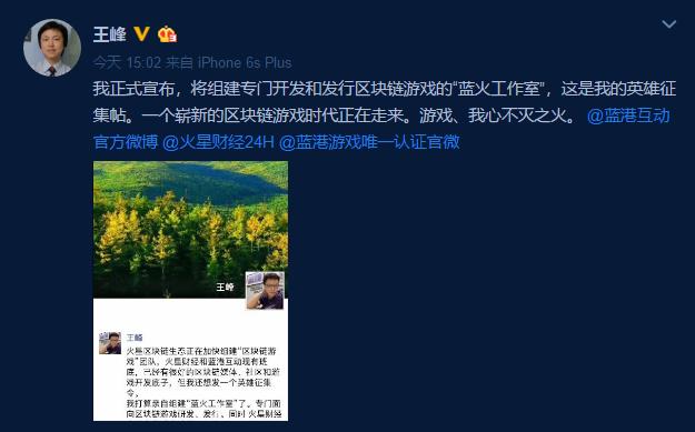 王峰宣布将组建蓝火工作室,专门开发发行区块链游戏