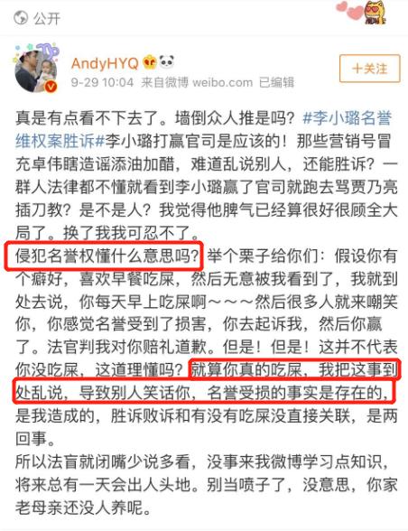 李小璐名譽勝訴,這次沒有被黃毅清關注,因為他被薛之謙吸引了