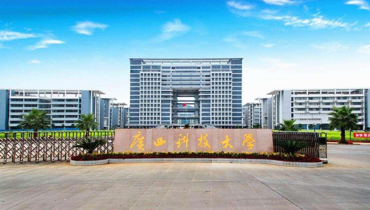 千万不要来桂林理工大学,这里不是大学,是高?