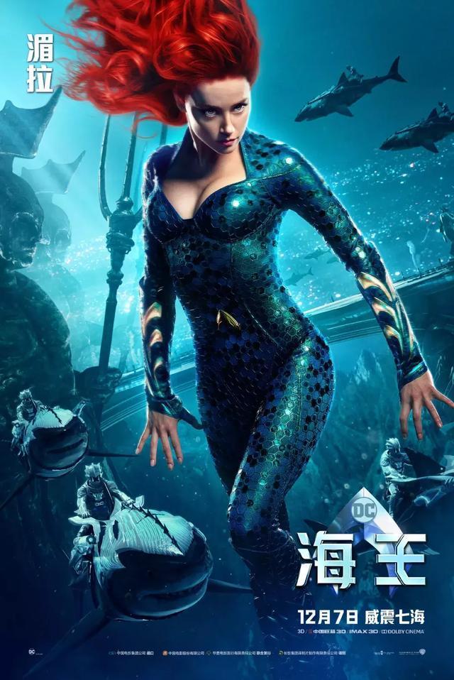 《海王》觀影指南:DC獨苗的5大看點! 3