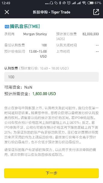 腾讯音乐赴美IPO老虎证券支持散户打新