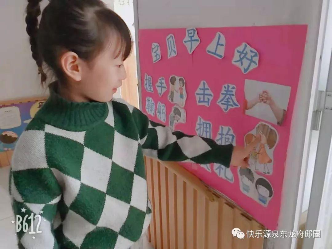 幼儿园早晨问好简笔画图片
