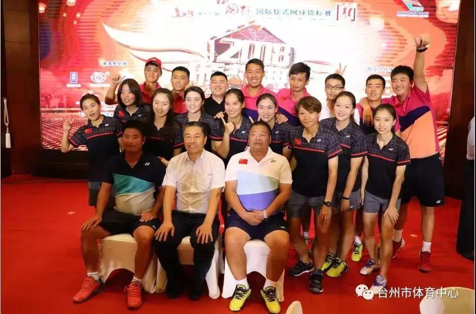 中国国家队正式入驻台州市体育中心