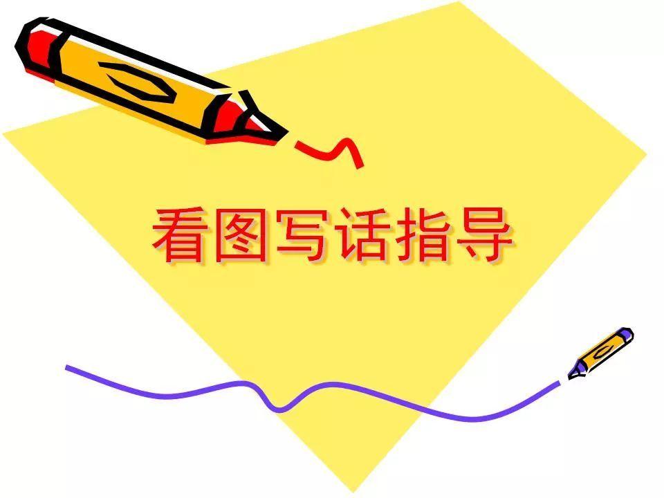 【看图写话】一年级看图写话指导:常用的句式练习