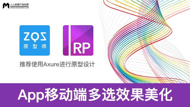 虚拟机xp系统网站,Axure教程:App移动端多选效果美化