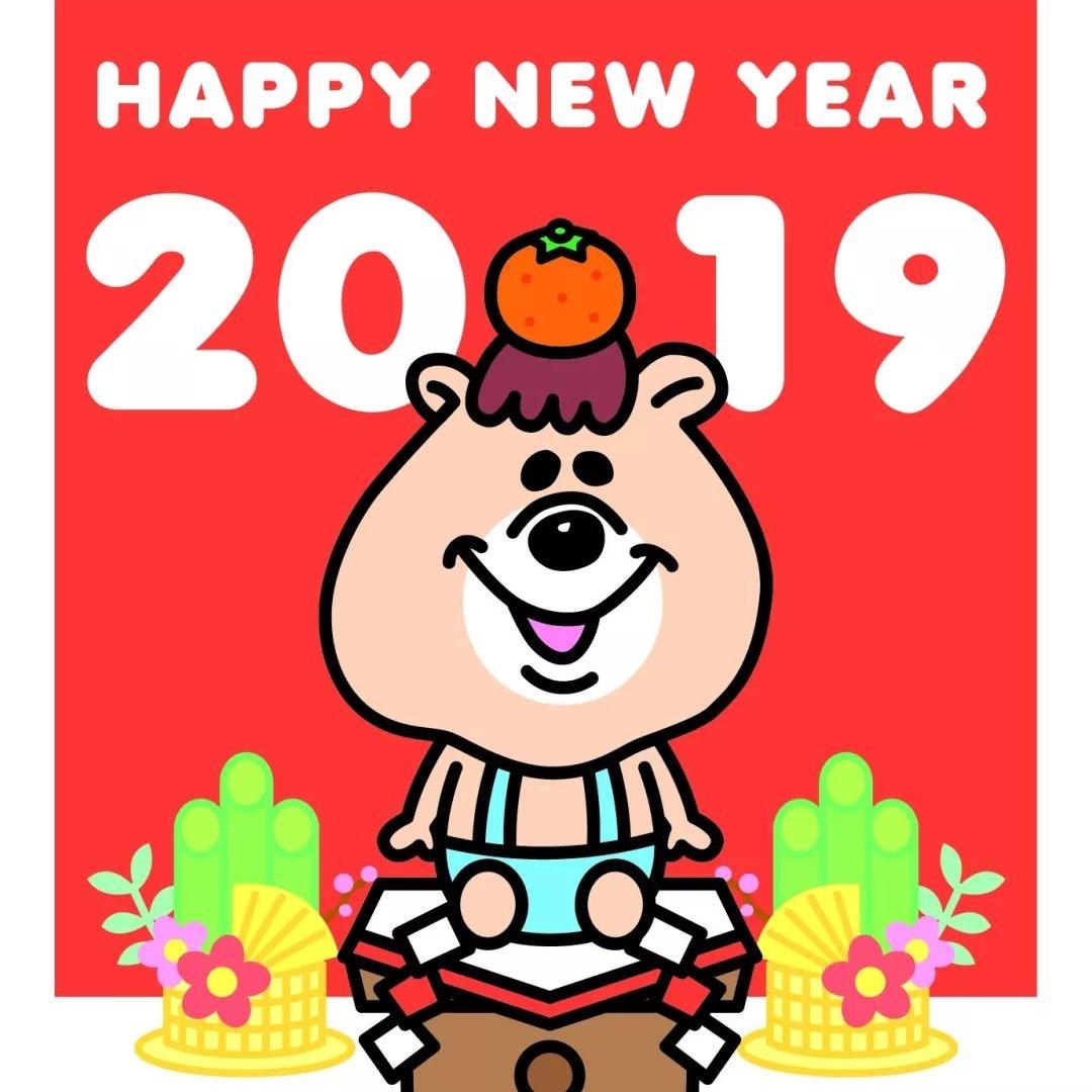 kuma糖新年贺卡,送出2019年第一份美好祝福:)图片
