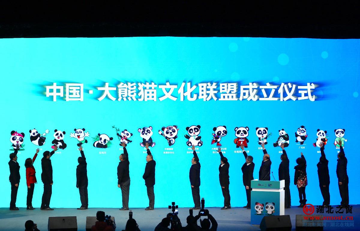 中国・大熊猫文化联盟在四川成立