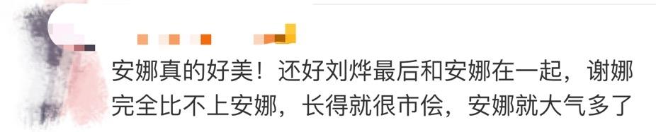 劉燁發文稱「被媳婦美哭」,狂曬安娜氣質美照,網友讚其美過謝娜