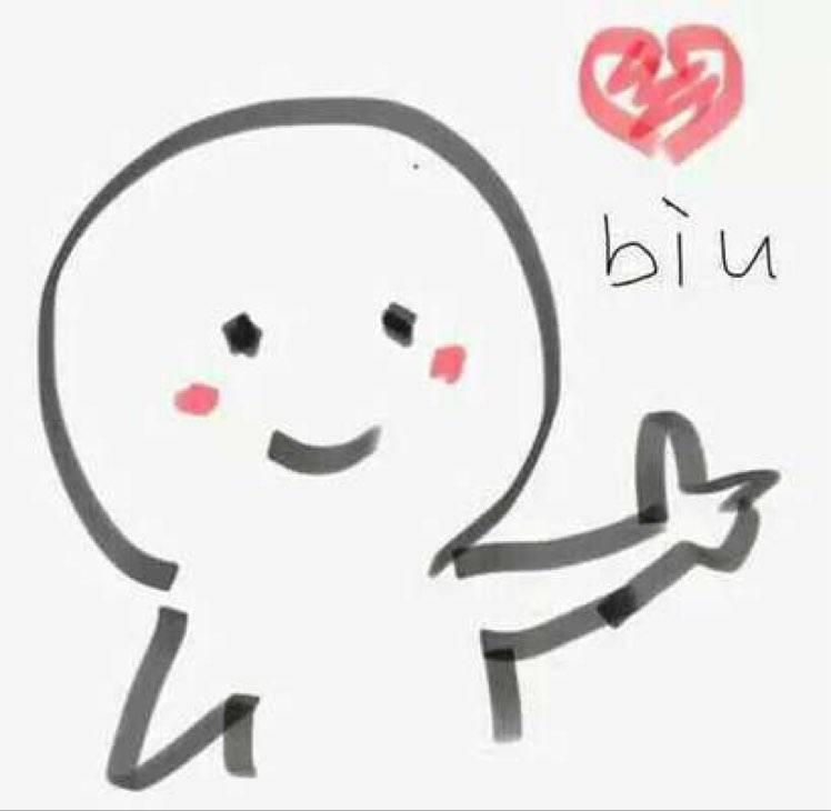 比心表情包:biu,爱心给你,给你我的一颗心图片
