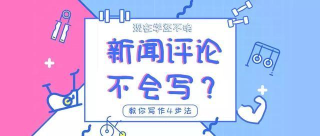 新闻评论不会写?看这篇,19届编导生统考前学会还不晚!